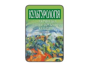 Культурологія: українська та зарубіжна культура :: Повнорозмірне зображення