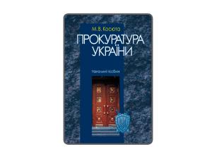 Прокуратура України :: Повнорозмірне зображення
