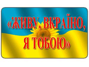 ЖИВУ, ВКРАЇНО, Я ТОБОЮ :: Обласний літературний конкурс